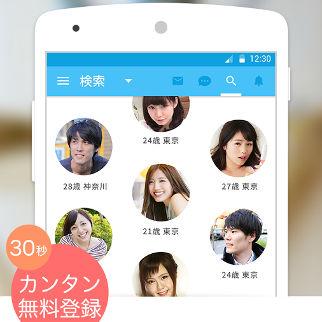 ミクシィが提供する人気セフレアプリのYYC